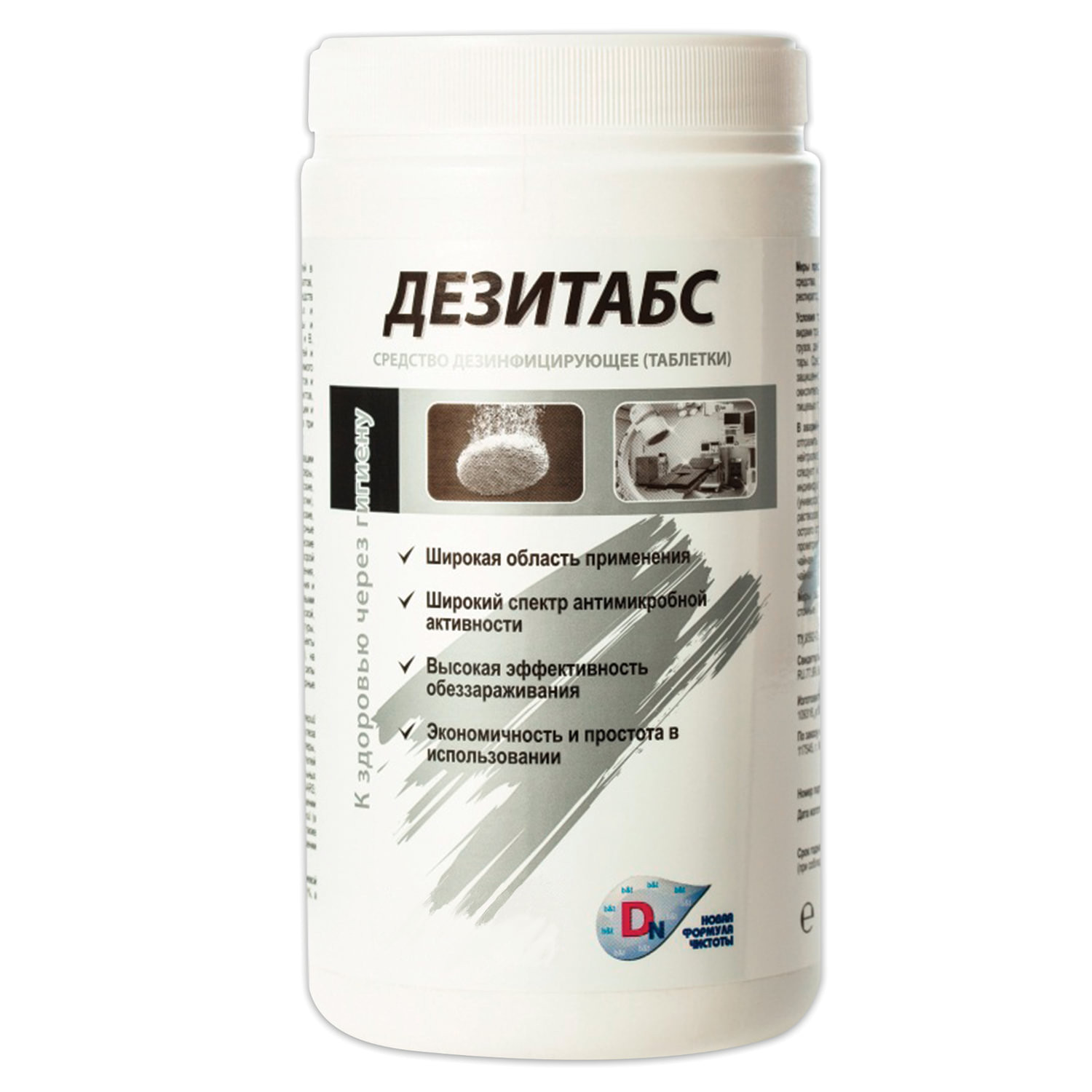 Tablets for the disinfection, 300 PCs.