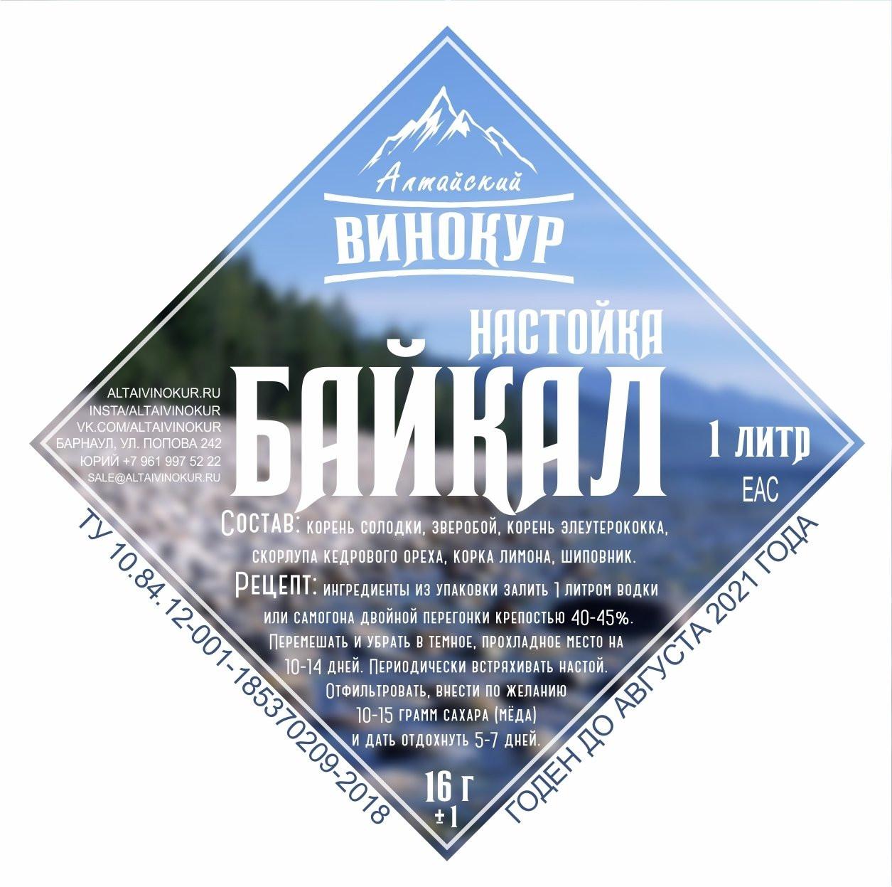 """Baikal"" Spirit Infusion Kit, 14g"