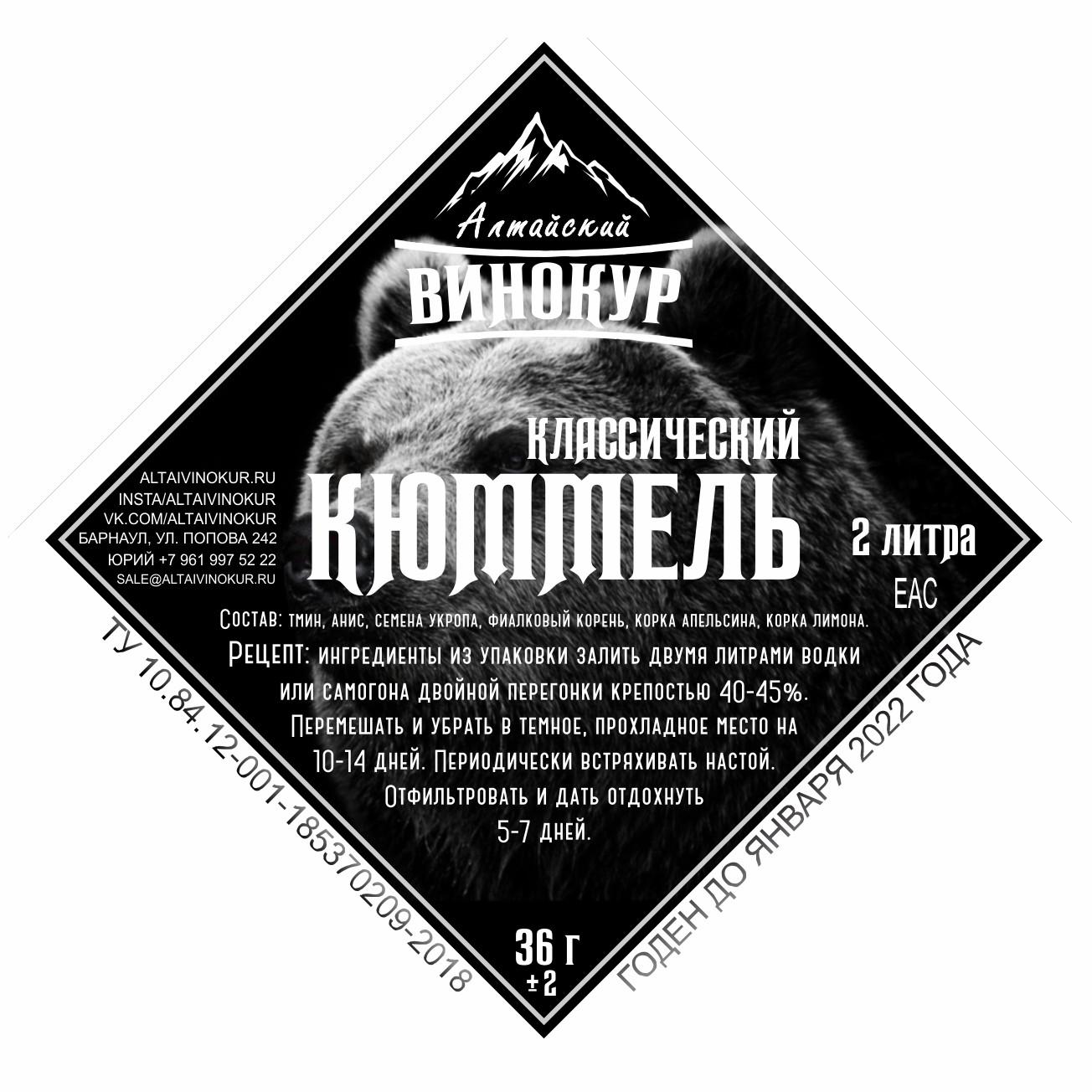 """""""The kümmel classic"""" Spirit Infusion Kit, 36g"""