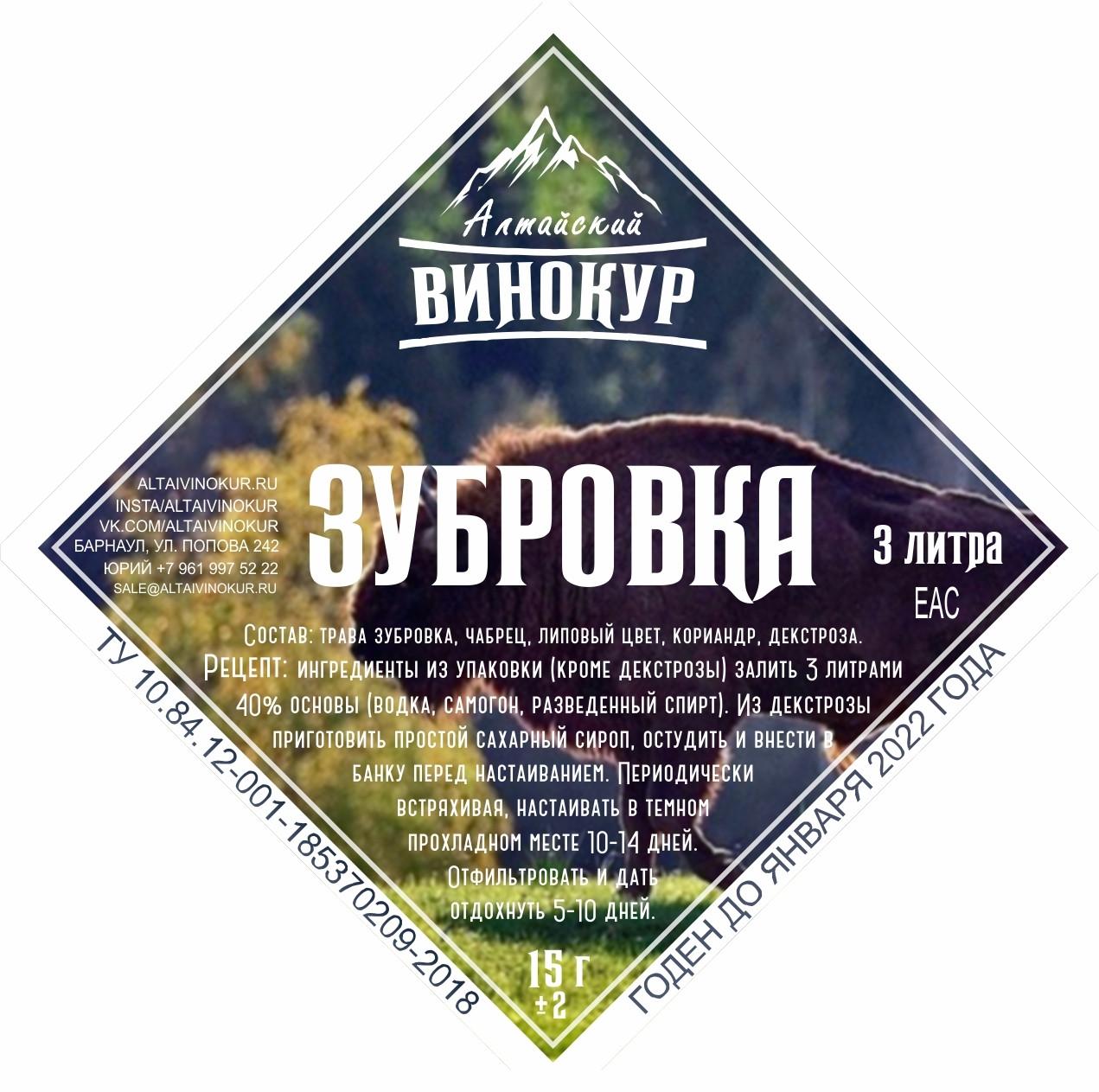 Sweet-grass Vodka Spirit Infusion Kit, 60g