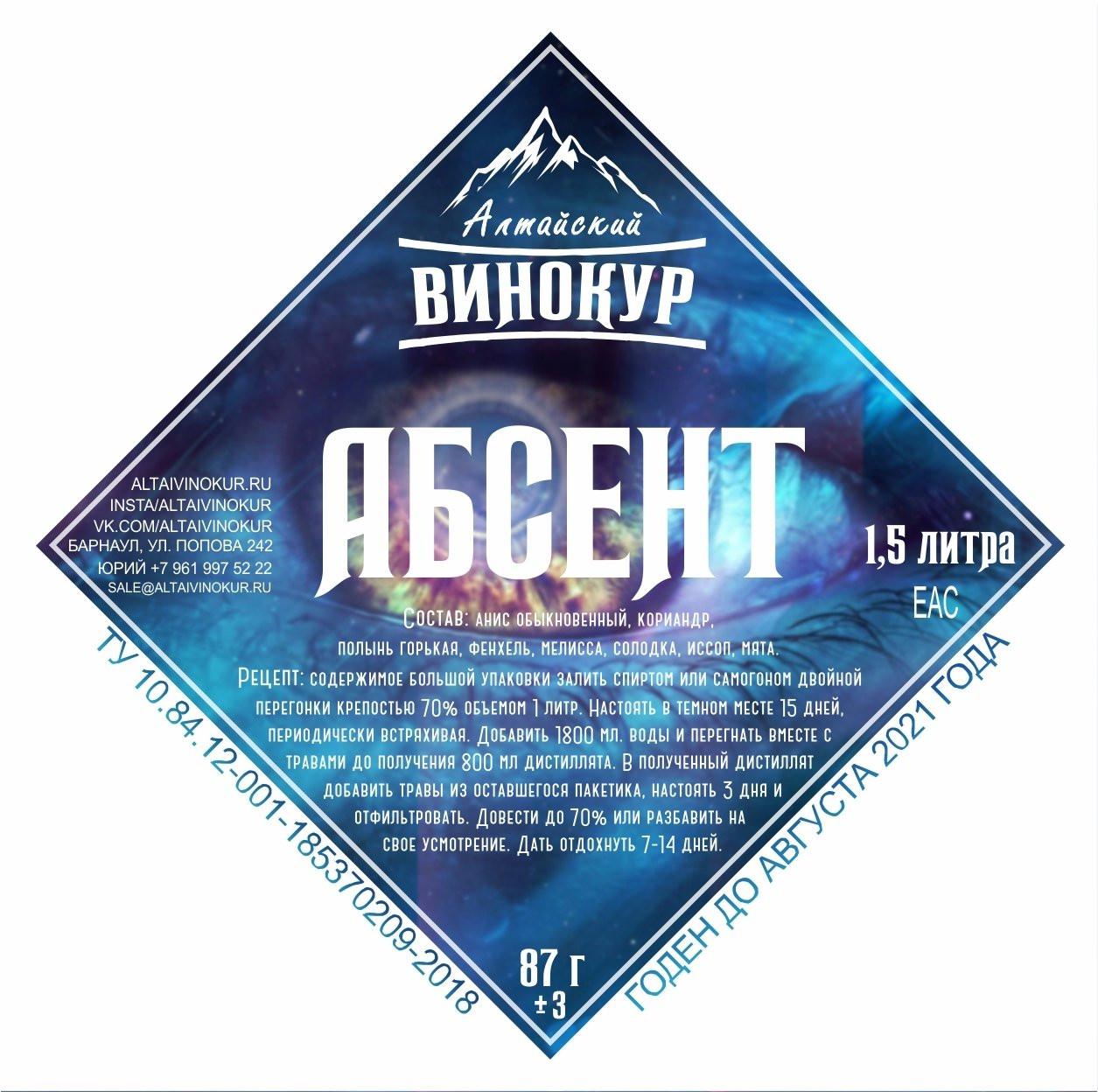 Absinthe Spirit Infusion Kit, 87g